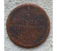 1/2 копейки серебром 1840 год ЕМ Николай 1 Царская Россия