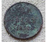 Денежка 1854 год ЕМ Николай 1 Царская Россия №2