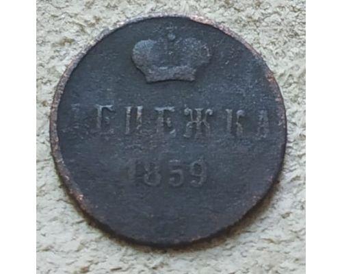 Денежка 1859 год ЕМ Александр 2 Царская Россия