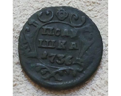 Полушка 1736 год Анна Царская Россия