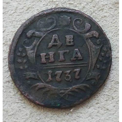 Деньга 1737 год Анна Иоанновна Денга Царская Россия