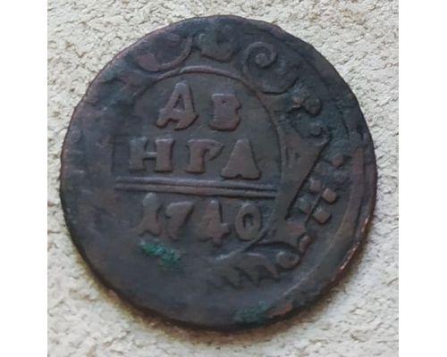 Деньга 1740 год Анна Иоанновна Денга Царская Россия