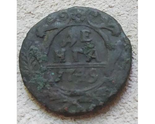 Деньга 1749 год Елизавета Денга Царская Россия