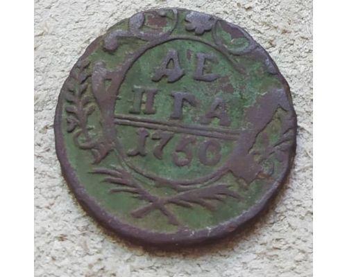 Деньга 1750 год Елизавета Денга Царская Россия