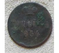 1 Копейка 1854 год ЕМ Николай 1 Царская Россия