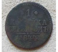 1 Копейка Серебром 1844 год СМ Николай 1 Царская Россия