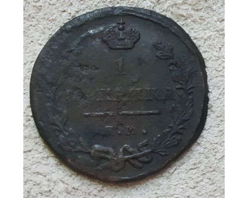 1 копейка 1818 год ЕМ-НМ Александр 1 Царская Россия
