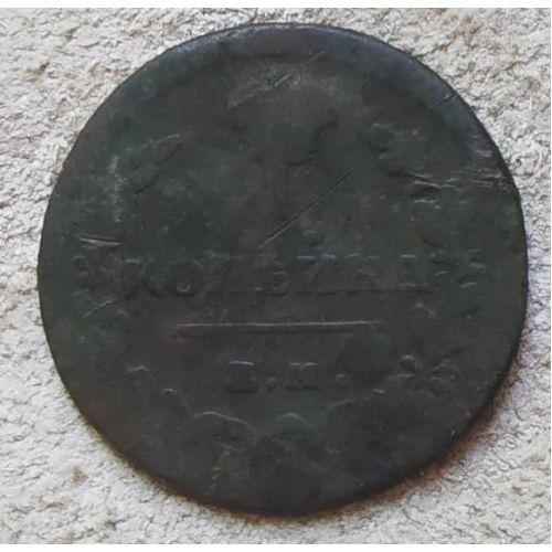 1 копейка 1819 год КМ-АМ Александр 1 Царская Россия