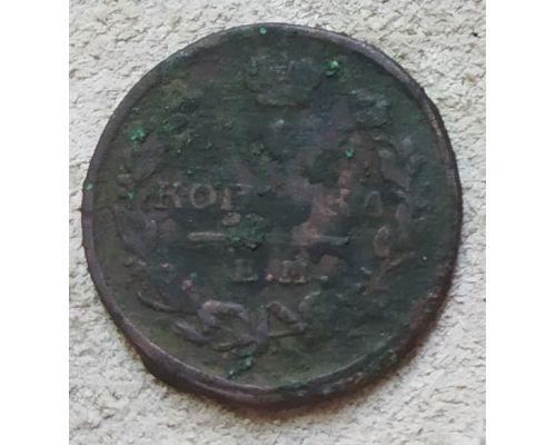 1 копейка 1823 год ЕМ-ФГ Александр 1 Царская Россия