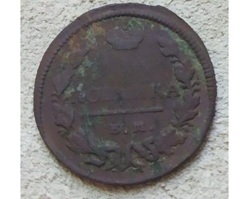1 копейка 1828 год ЕМ-ИК Николай 1 Царская Россия