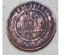 1 копейка 1872 год ЕМ Александр 2 Царская Россия