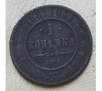 1 копейка 1881 год СПБ Александр 2 Царская Россия