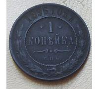 1 копейка 1896 год СПБ Николай 2 Царская Россия