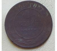 1 копейка 1905 год СПБ Николай 2 Царская Россия