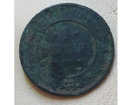 1 копейка 1908 год СПБ Николай 2 Царская Россия