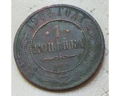 1 копейка 1908 год СПБ Николай 2 Царская Россия №2