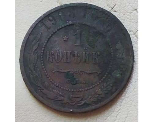 1 копейка 1908 год СПБ Николай 2 Царская Россия №3