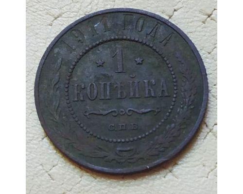 1 копейка 1911 год СПБ Николай 2 Царская Россия