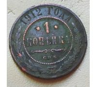 1 копейка 1912 год СПБ Николай 2 Царская Россия