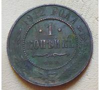 1 копейка 1912 год СПБ Николай 2 Царская Россия №2