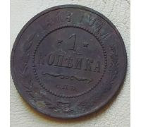 1 копейка 1913 год СПБ Николай 2 Царская Россия