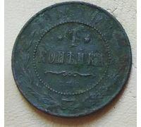 1 копейка 1914 год СПБ Николай 2 Царская Россия