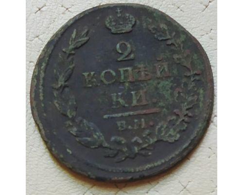2 копейки 1811 год ЕМ-НМ Александр 1 Царская Россия №2