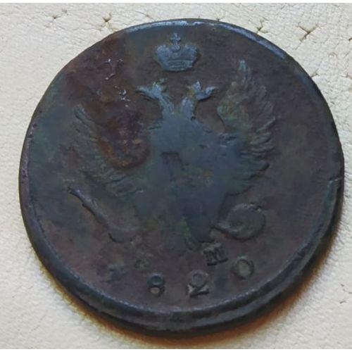 2 копейки 1820 год ЕМ-НМ Александр 1 Царская Россия №2