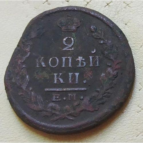 2 копейки 1822 год ЕМ-ФГ Александр 1 Царская Россия