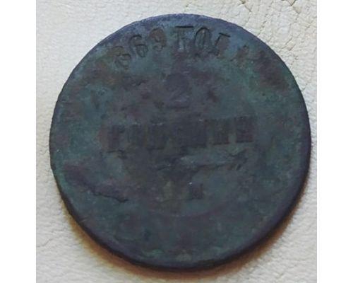 2 копейки 1869 год ЕМ Александр 2 Царская Россия