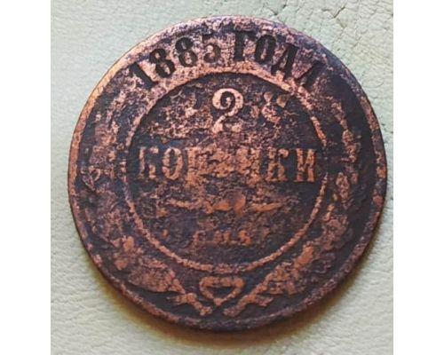 2 копейки 1885 год СПБ Александр 3 Царская Россия