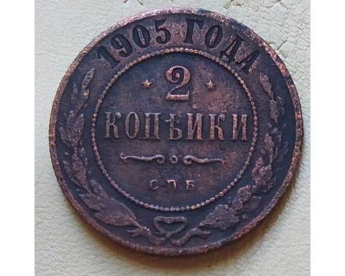 2 копейки 1905 год СПБ Николай 2 Царская Россия №2