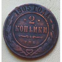 2 копейки 1905 год СПБ Николай 2 Царская Россия №3