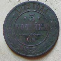 3 копейки 1872 год ЕМ Александр 2 Царская Россия