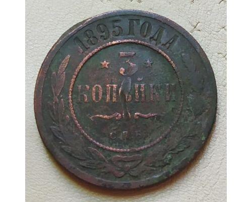 3 копейки 1895 год СПБ Николай 2 Царская Россия