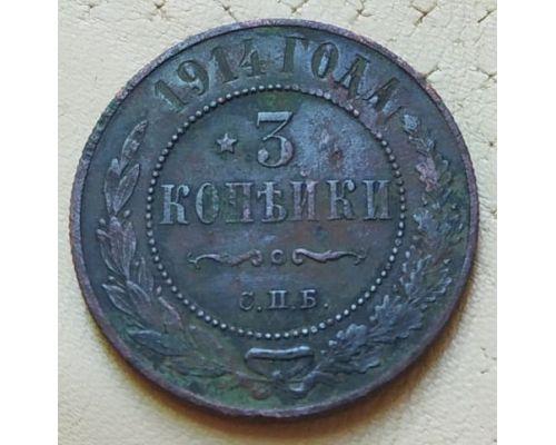 3 копейки 1914 год СПБ Николай 2 Царская Россия