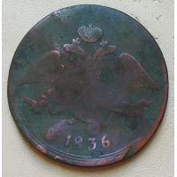 5 копеек 1836 год ЕМ-ФХ Николай 1 Царская Россия