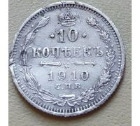10 копеек 1910 год СПБ ЭБ Николай II Царская Россия Серебро