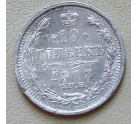 10 копеек 1913 год СПБ ВС Николай II Царская Россия Серебро