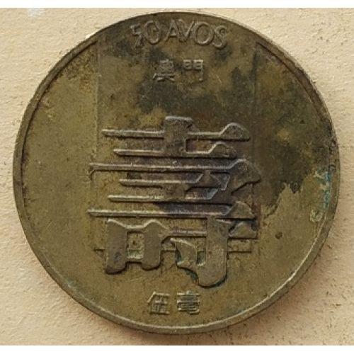 50 авос 1982 год Португальское Макао