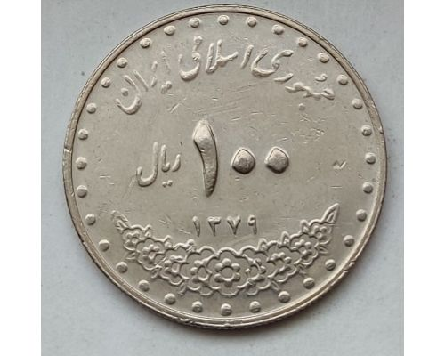 100 риалов 2000 год Иран