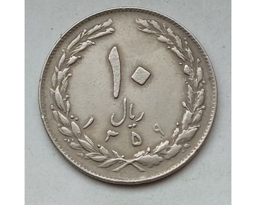 10 риалов 1980 год Иран