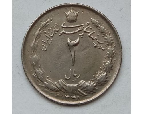 2 риала 1969 год Иран