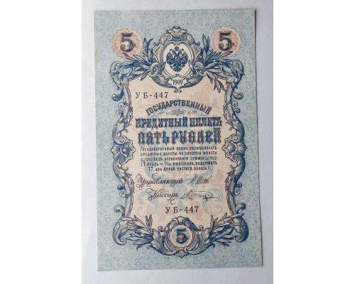 Банкнота 5 рублей 1909 год Российская Империя Царские Шипов Шагин УБ-447