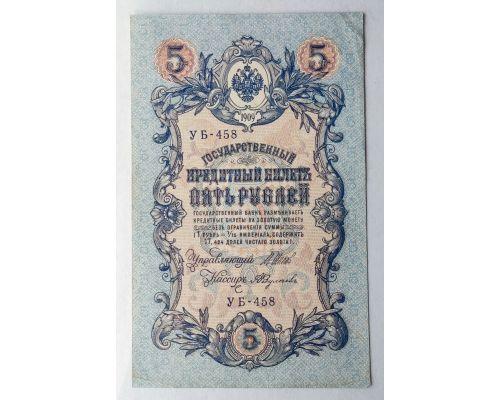 Банкнота 5 рублей 1909 год Российская Империя Царские Шипов Федулеев УБ-458
