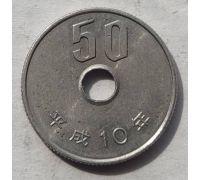 50 иен 1998 год Япония Акихито Хейсей